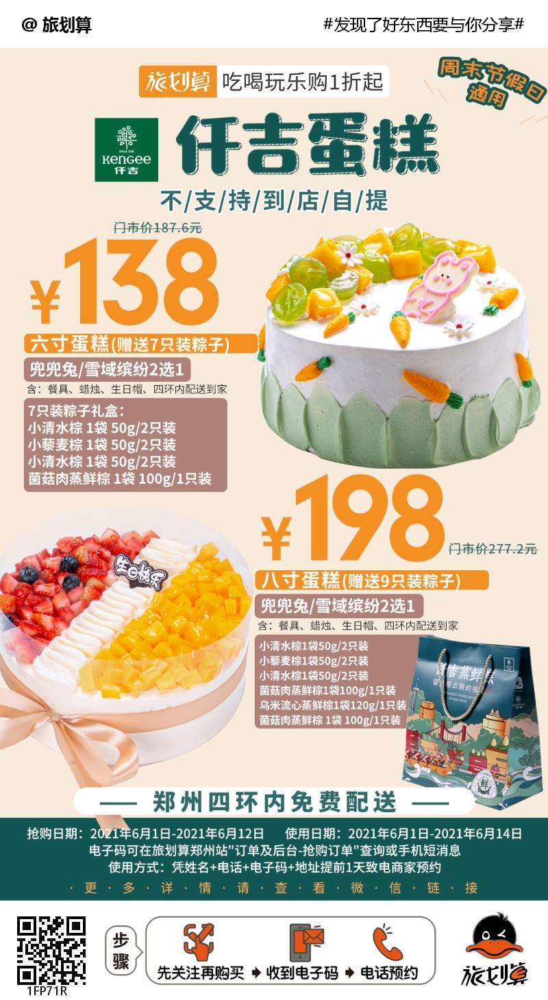 """【4环内包配送】将这份甜蜜心意,送给你""""粽""""要的人吧!¥138起抢价值187.6「仟吉蛋糕」6寸蛋糕!赠送7只装粽子礼盒!"""