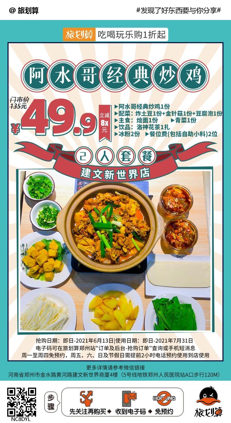 【金水路】经典炒鸡!越吃越有味!¥49.9抢价值135「阿水哥经典炒鸡」2人餐=阿水哥经典炒鸡+炸土豆+金针菇+豆腐泡等!