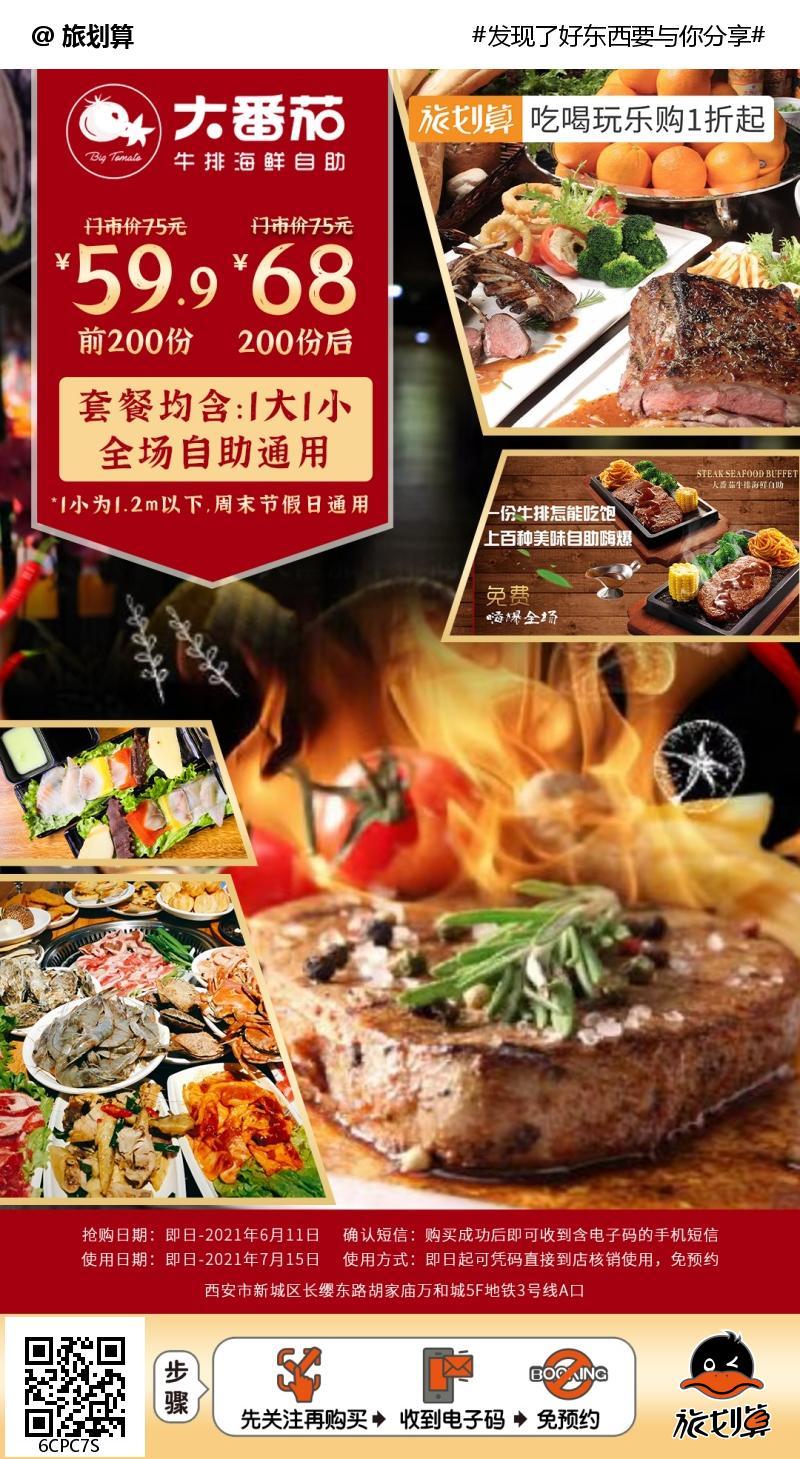 【新城区 万和城】牛排海鲜不限量!¥59.9抢价值75元「大番茄牛排海鲜自助餐厅」1大1小全场自助通用!海鲜+牛排+中餐!