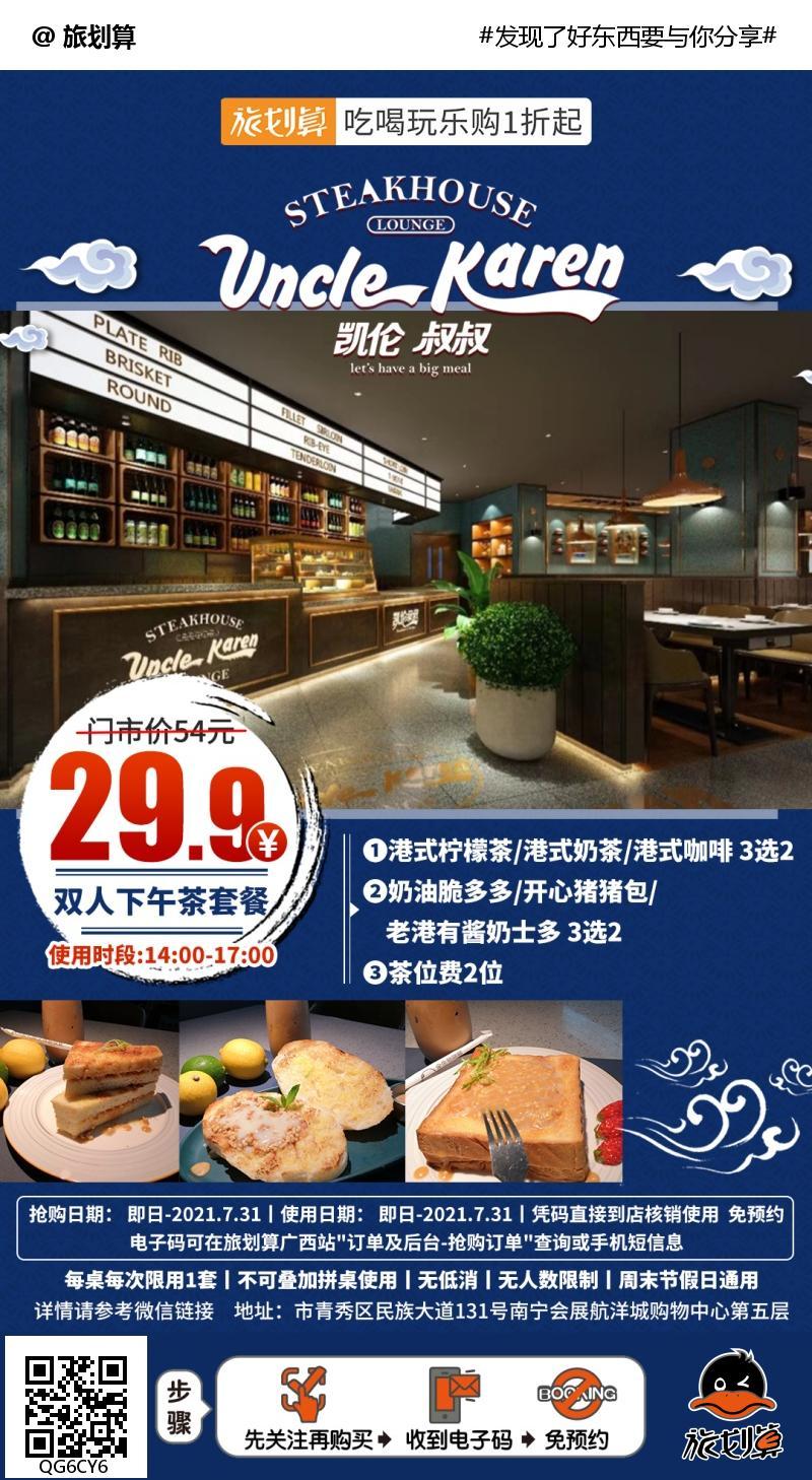 【航洋城丨下午茶丨29.9双人甜点+饮料丨凯伦叔叔】¥29.9抢价值54元双人套餐!享受双人精致下午时光!