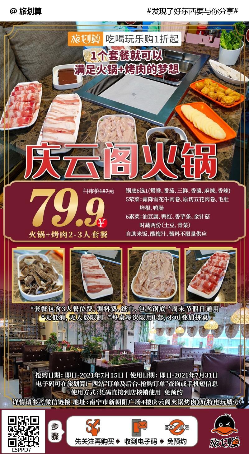 【新朝阳丨庆云阁】食肉兽的狂欢盛宴,重庆火锅与无烟烤肉的完美结合!仅79.9元即得5荤6素2-3人套餐!地铁直达!