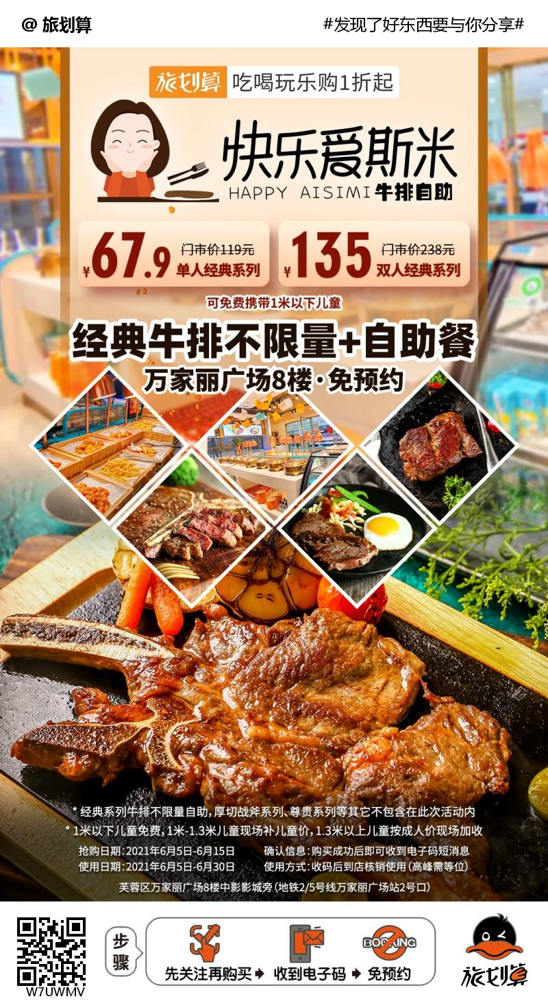 【万家丽购物广场】100+连锁牛排餐厅,食材品质有保证!¥67.9起抢「快乐爱斯米牛排」单人经典系列牛排不限量
