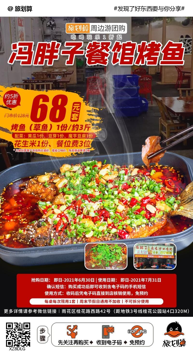 【雨花区冯胖子餐馆·3号线桂花公园站】 看着流口水的烤鱼!肉质鲜嫩,一抿脱骨,真的好韵味!仅68元抢价值128元3-4人烤鱼套餐