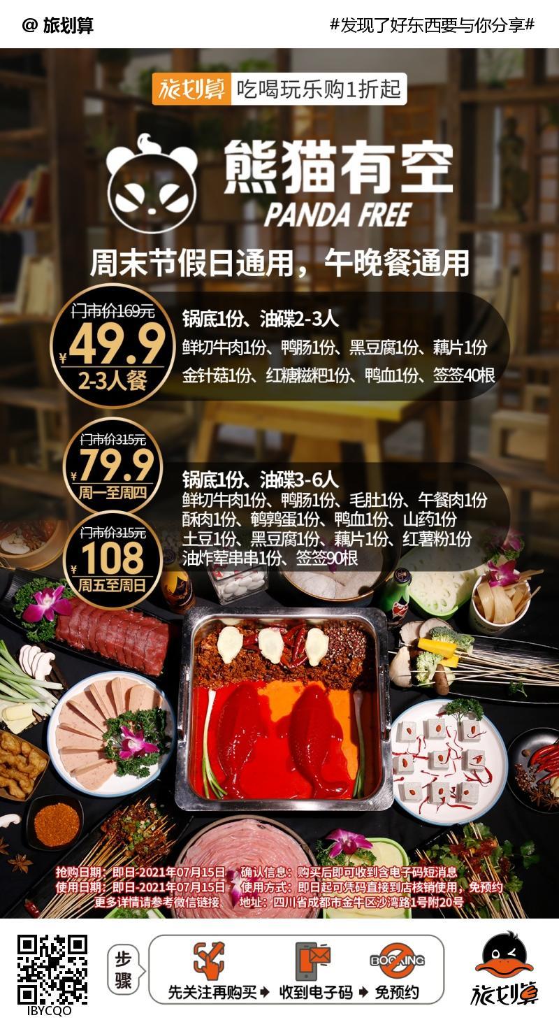 【金牛|沙湾】私房火锅串串du家shou发!仅¥49.9抢价值¥169「熊猫有空火锅串串」2-3人餐=鲜切牛肉+鲜鸭肠+黑豆腐等/79.9元 =3-6人餐!