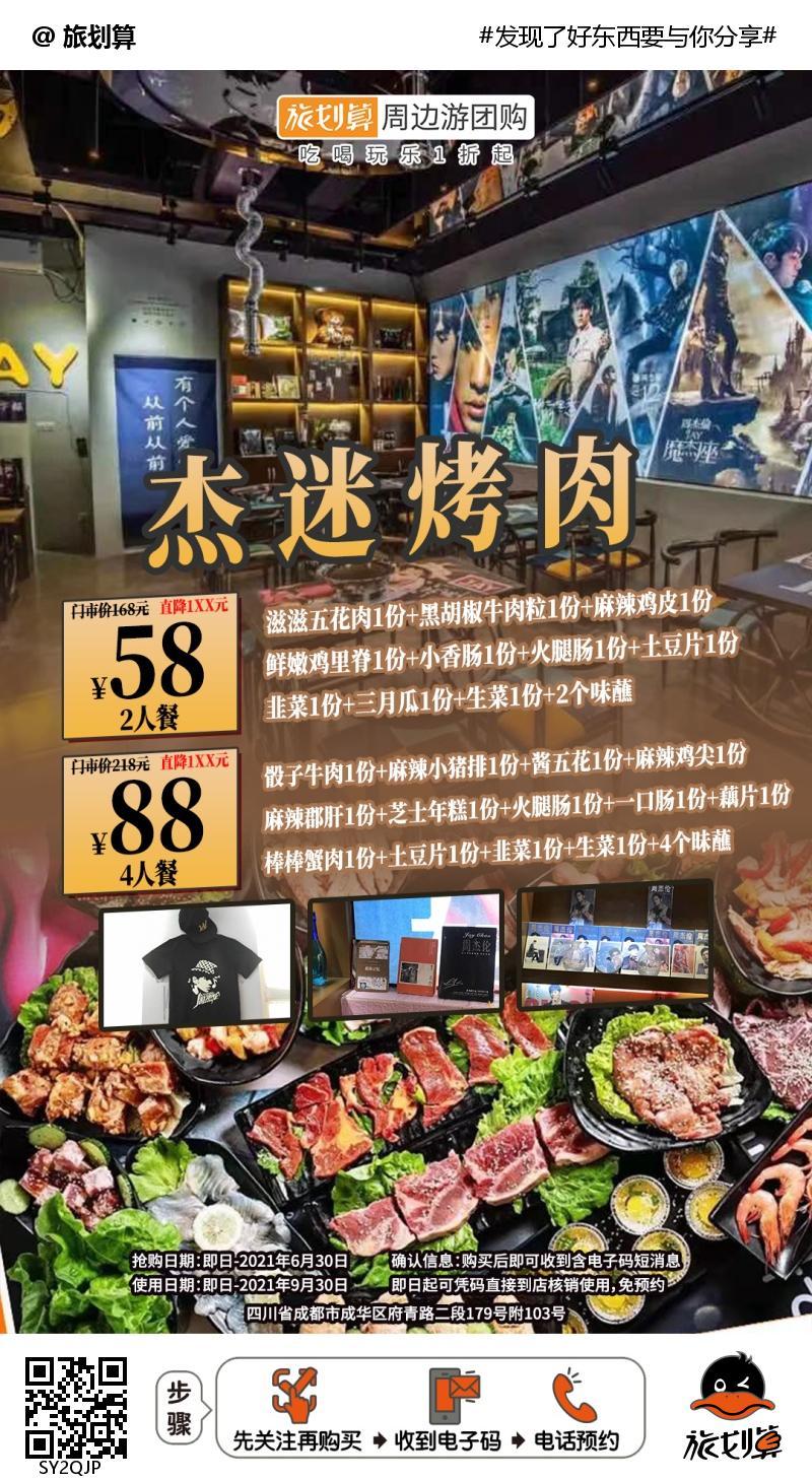 【成都】周董主题宝藏烤肉店 !58元起抢价值168元「杰迷烤肉」2人餐!6荤4素!吃到扶墙出