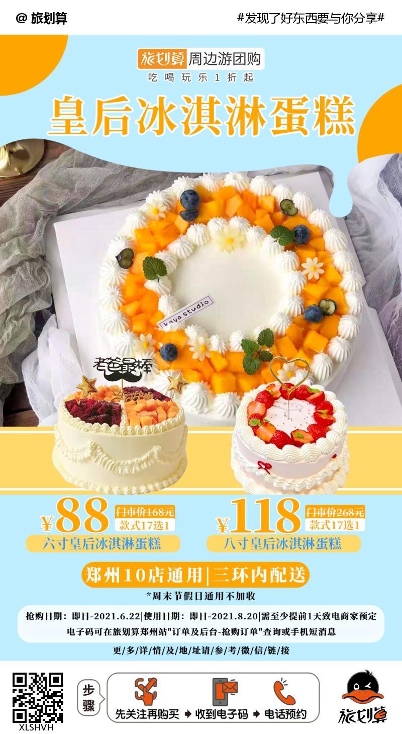 【10店通用丨3环内配送】沁人心脾的冰激凌蛋糕!¥88起抢价值168「皇后冰淇淋蛋糕」6寸蛋糕!¥118=8寸蛋糕!