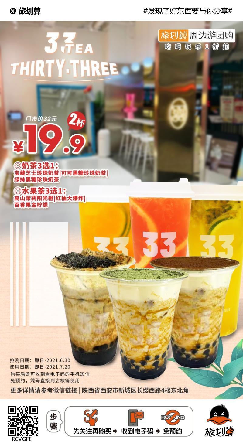 【新城区】这个盛夏和奶茶约会吧!仅¥19.9抢价值32「33茶研室」2杯套餐=宝藏芝士珍珠奶茶口味3选1+红柚大爆炸等口味3选1