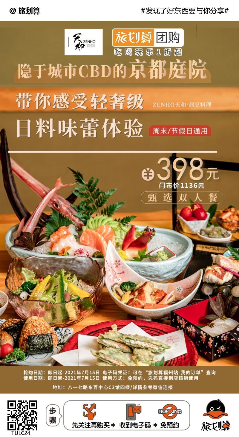 隐于城市CBD的京都庭院!398元抢价值1136元「ZENHO天和割烹料理」双人餐=烟管鱼+三文鱼+北极贝等!视觉与味觉双重享受