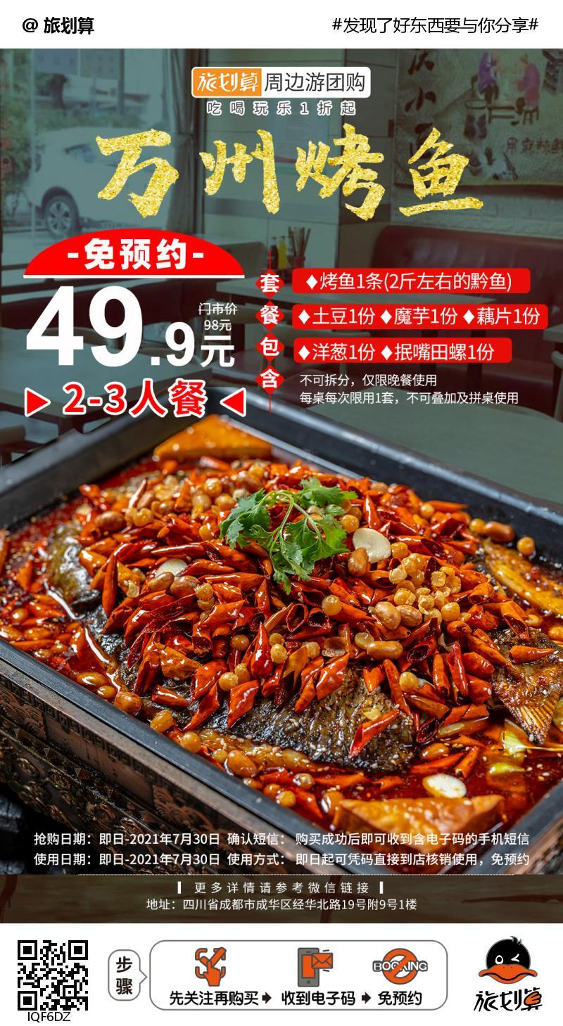 【成华区】活鱼现杀再烤,新鲜上头!¥49.9抢¥98「万州烤鱼」2-3人餐=黔鱼+土豆+魔芋+藕片+洋葱+抿嘴田螺!