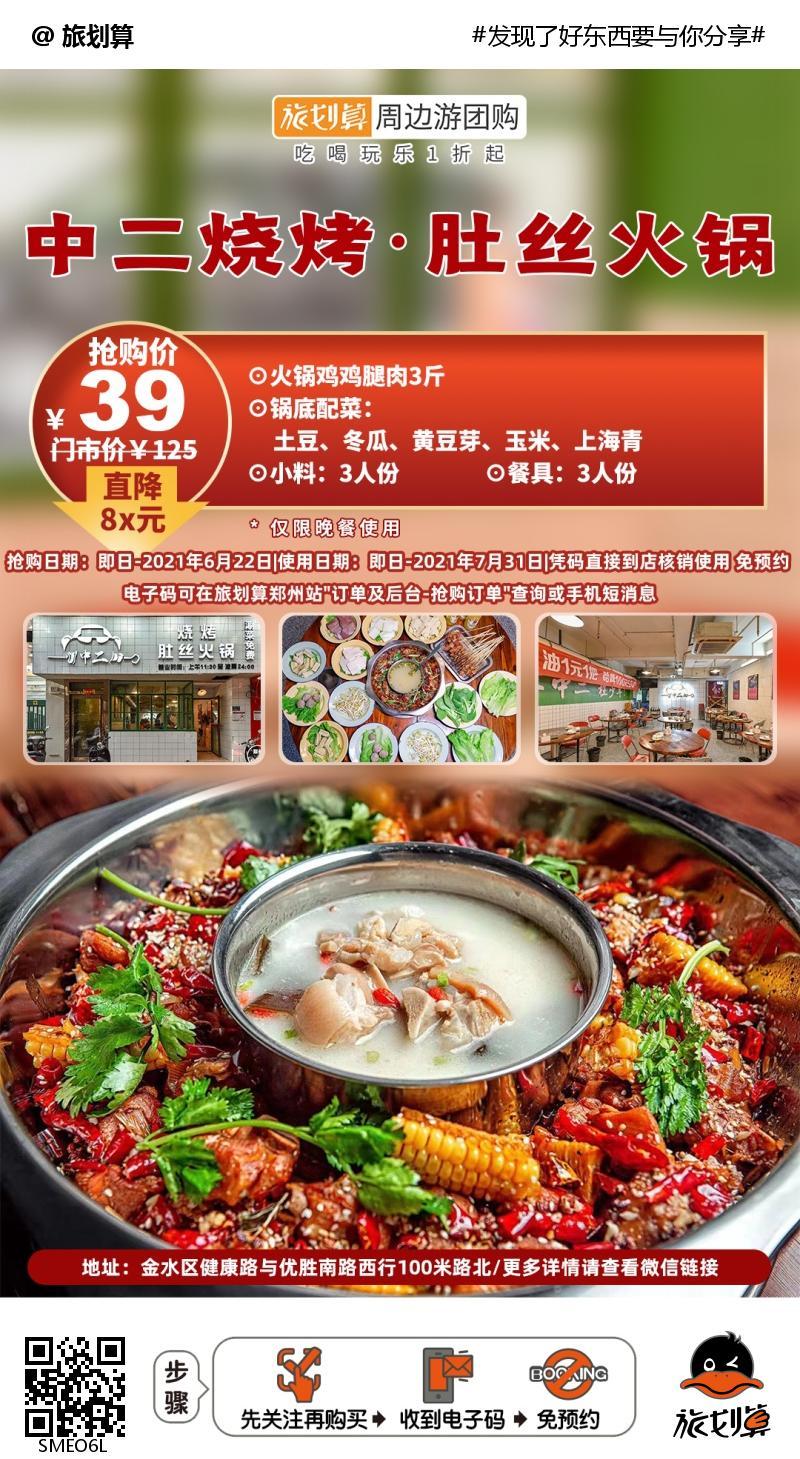 【金水区】火锅+鸡,美味新吃法!仅¥39抢价值125「中二烧烤肚丝火锅」火锅鸡2-3人餐=3 斤鸡腿肉+土豆+黄豆芽+玉米等