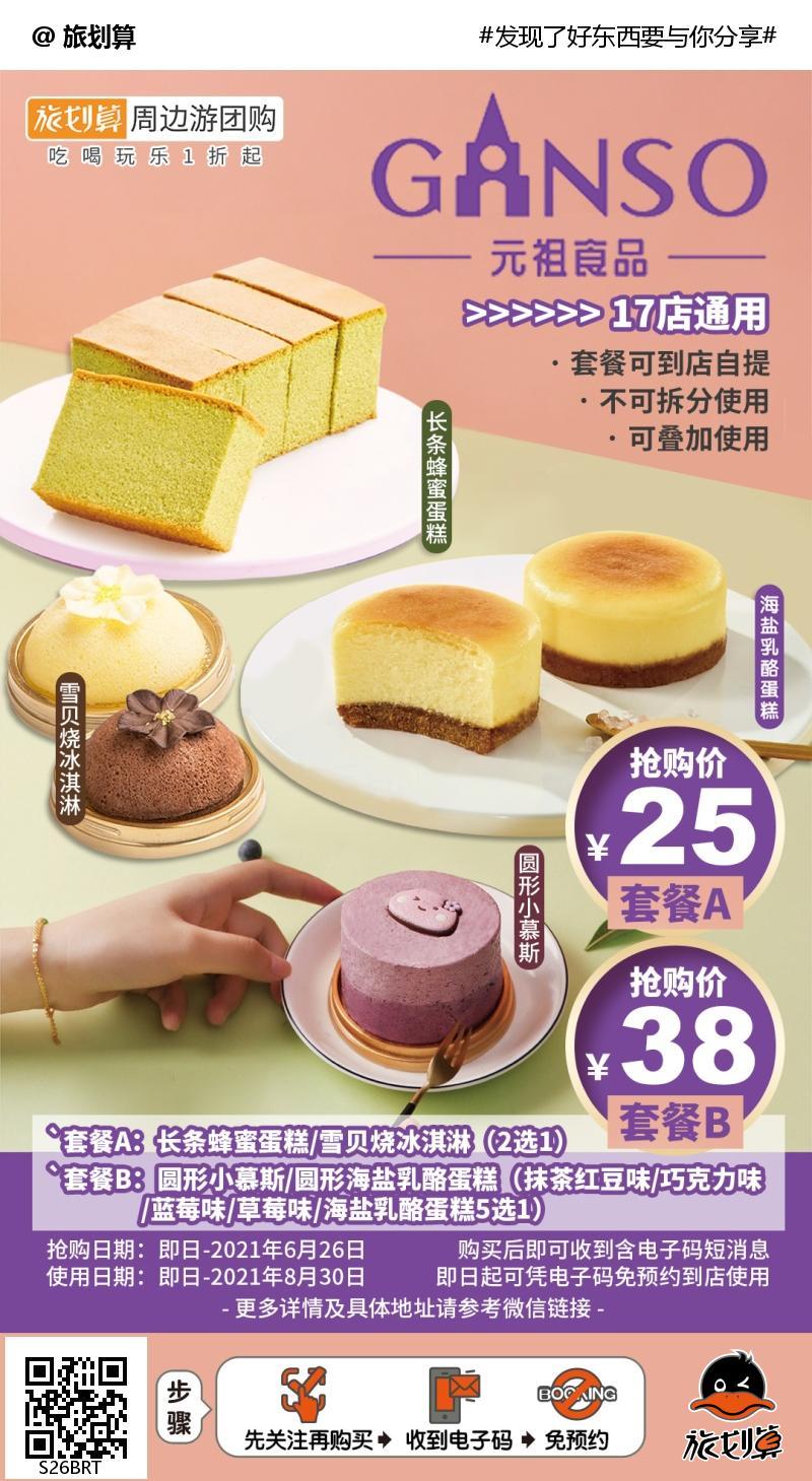 【DU家!17店通用 端午免预约】惬意时光,甜点陪你度过!¥25抢「元祖食品」套餐!长条蜂蜜蛋糕/雪贝烧冰淇淋2选1!