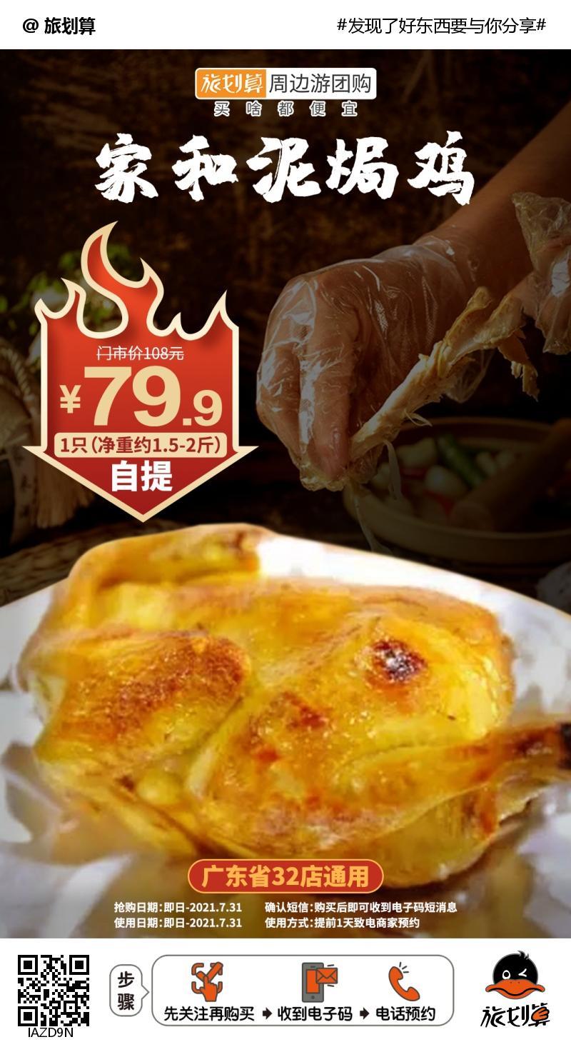 【32店通用丨可自提或堂食】全省通用!不好吃算我输!¥79.9抢正斗/家和泥焗鸡!一口入魂的传统美味泥焗鸡在向你招手了!