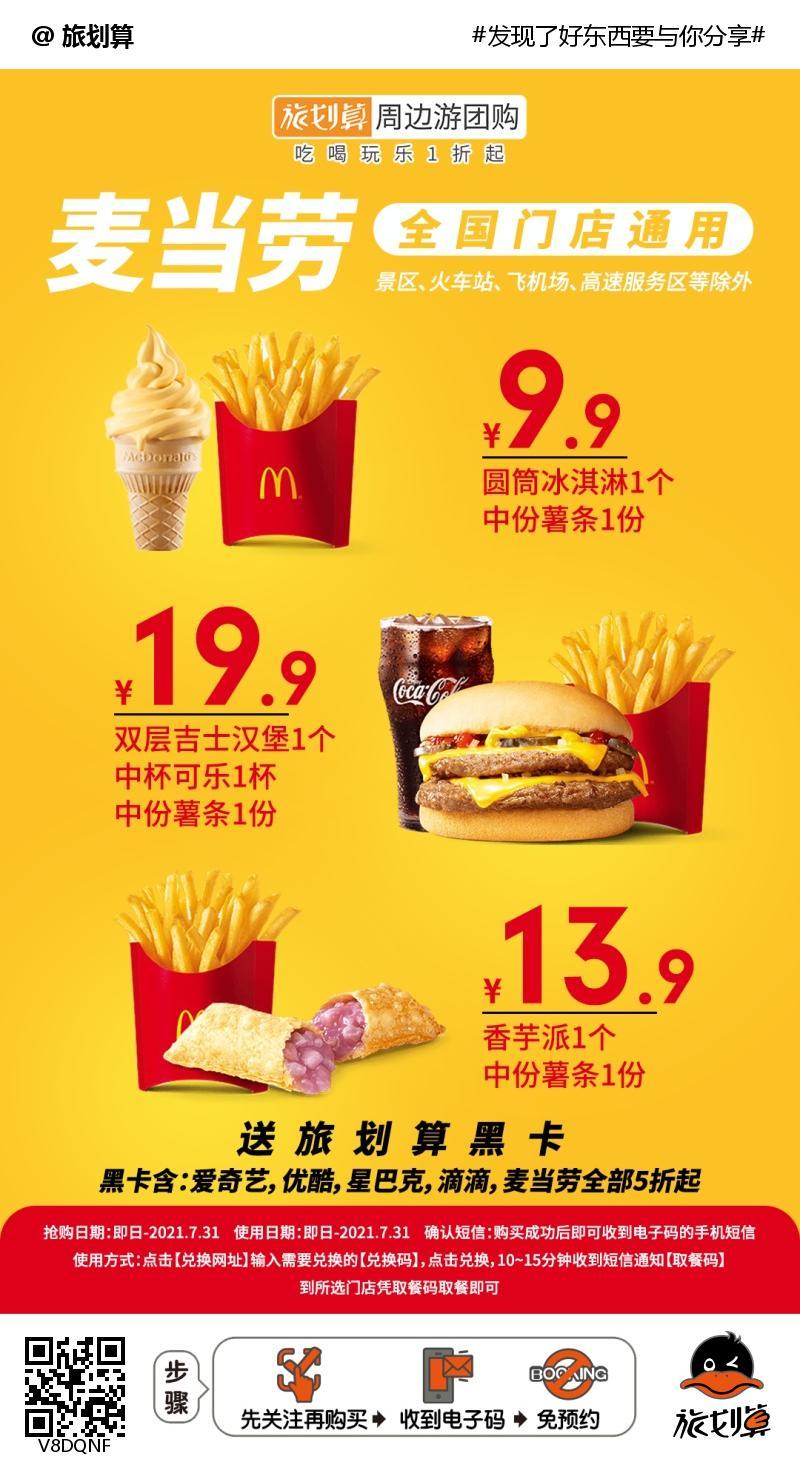 【麦当劳 全国通用】¥9.9元抢冰淇淋+薯条!¥13.9抢香芋派+薯条套餐!¥19.9抢双层吉士堡单人餐!通通吃起来!