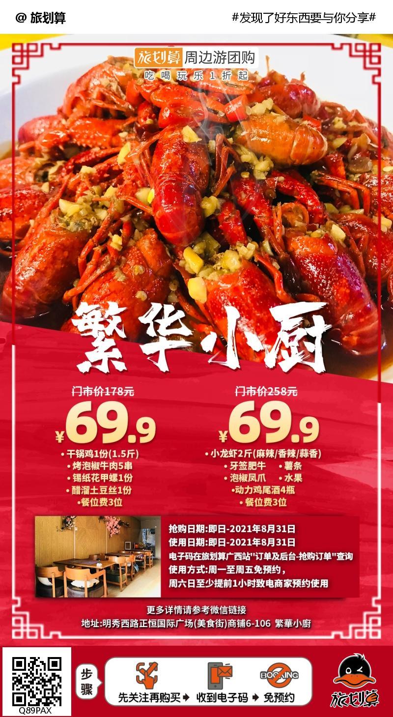 【广西大学丨69.9元2斤小龙虾2荤2素1饮料丨69.9元干锅鸡饭市套餐】快来正恒繁华小厨打卡吧~欧洲杯