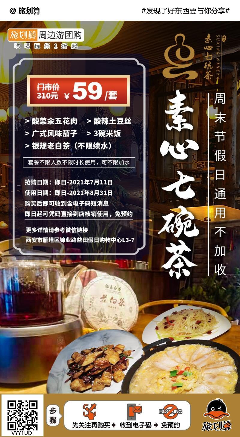 【高新益田假日丨免预约】¥59抢价值310元「素心七碗茶」套餐,酸菜氽五花肉+广式茄子+N!2人及以上使用,可无限续水!