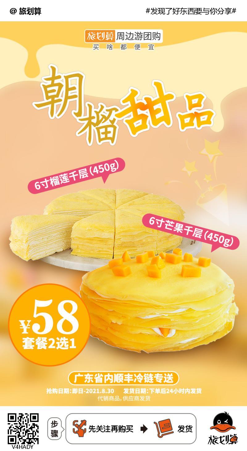 【广东省内|顺丰冷链专送】夏日在家就能享受到的美味甜品!仅需¥58享「朝榴甜品」美味甜品6寸!知名品牌,品质有保障