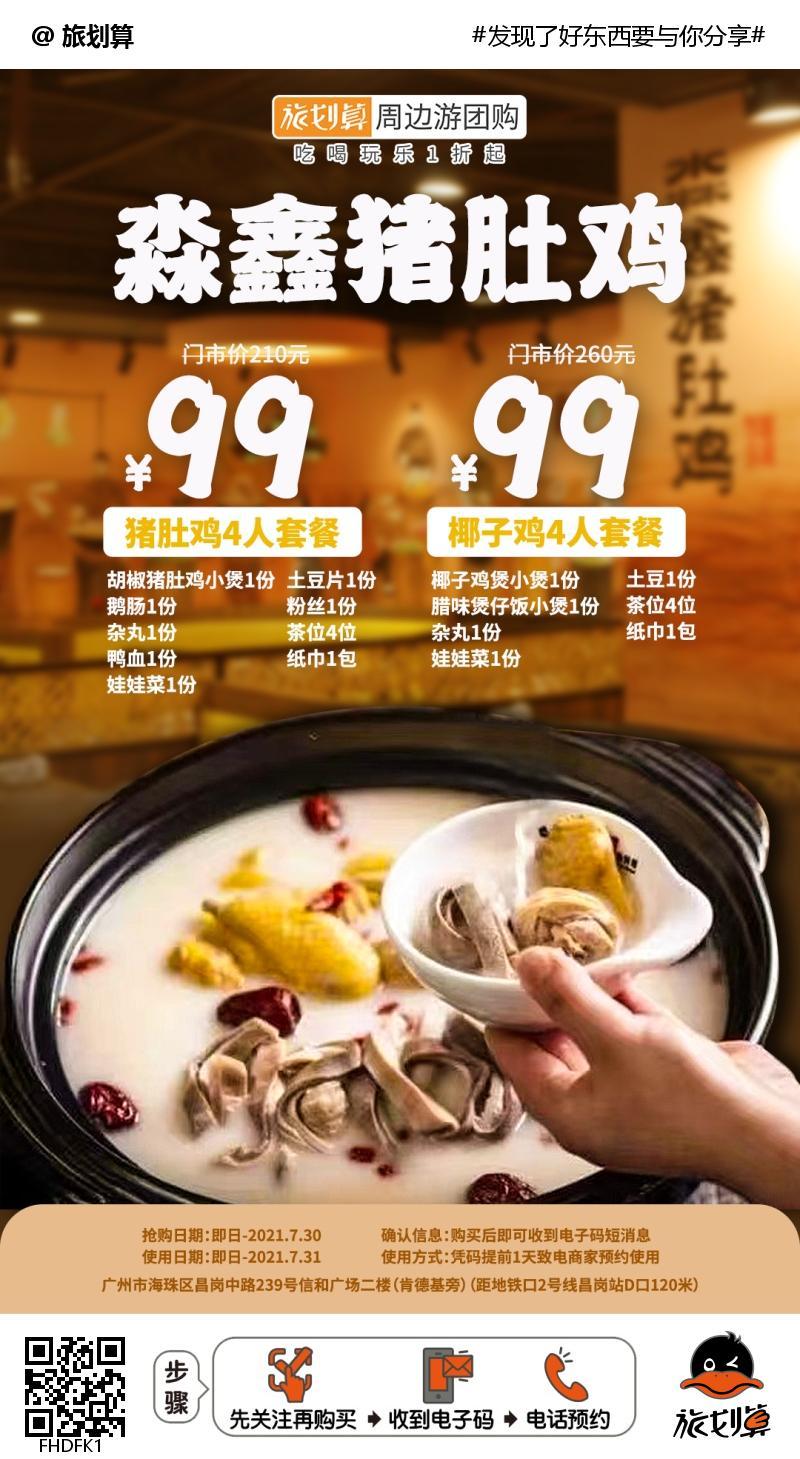 可堂食【海珠/昌岗D口】圈粉无数!¥99抢「淼鑫猪肚鸡」3-4人套餐=猪肚鸡/椰子鸡2选1!鲜美勾魂解救你的胃口!
