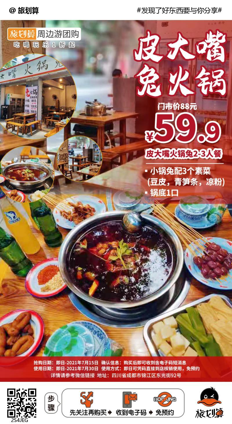 【成都|免预约】牛油兔兔锅,一吃就上瘾!¥59.9抢价值88元「皮大嘴兔火锅」2-3人套餐!含