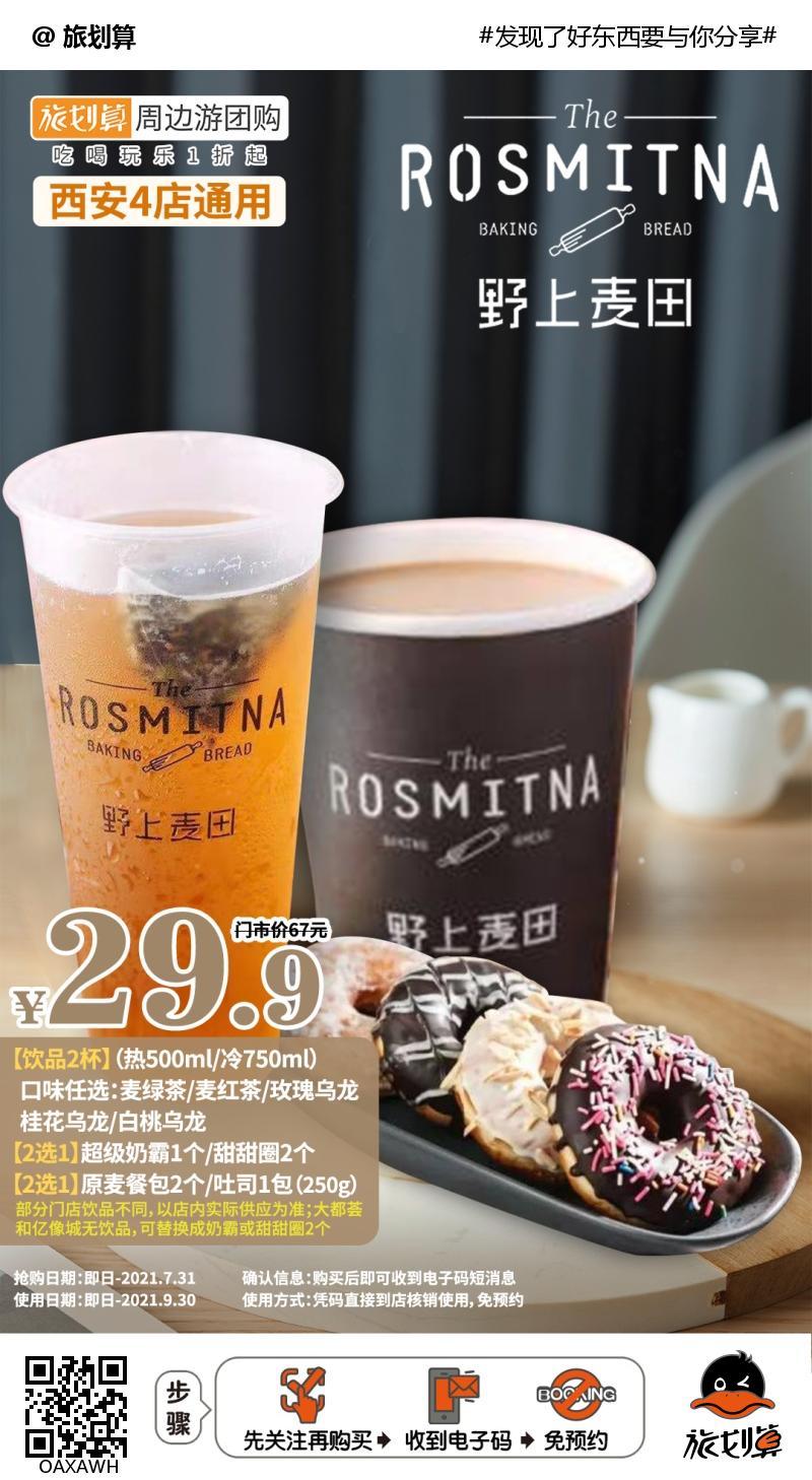 【4店通用】面包烘培解锁甜蜜夏日!¥29.9抢价值67元「野上麦田」套餐!饮品5选2+超级奶霸/甜甜圈+N!