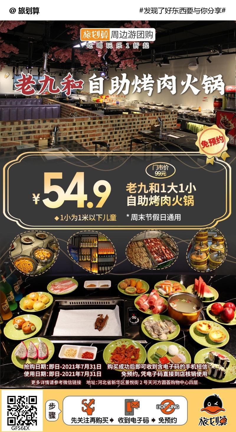 【天河方圆荟】食肉兽的狂欢宴!仅54.9元抢购价值99元「老九和」一大一小自助烤肉火锅套餐!