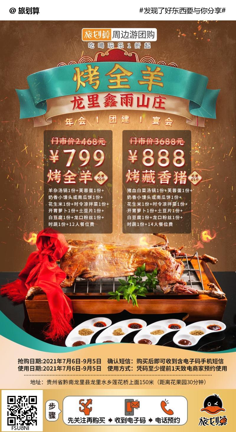 【龙里水乡&鑫雨山庄】外酥里嫩!新鲜口感!¥799起抢价值¥2468「龙里鑫雨山庄」烤全羊/烤藏香猪套餐!团建、聚餐bi打卡之地