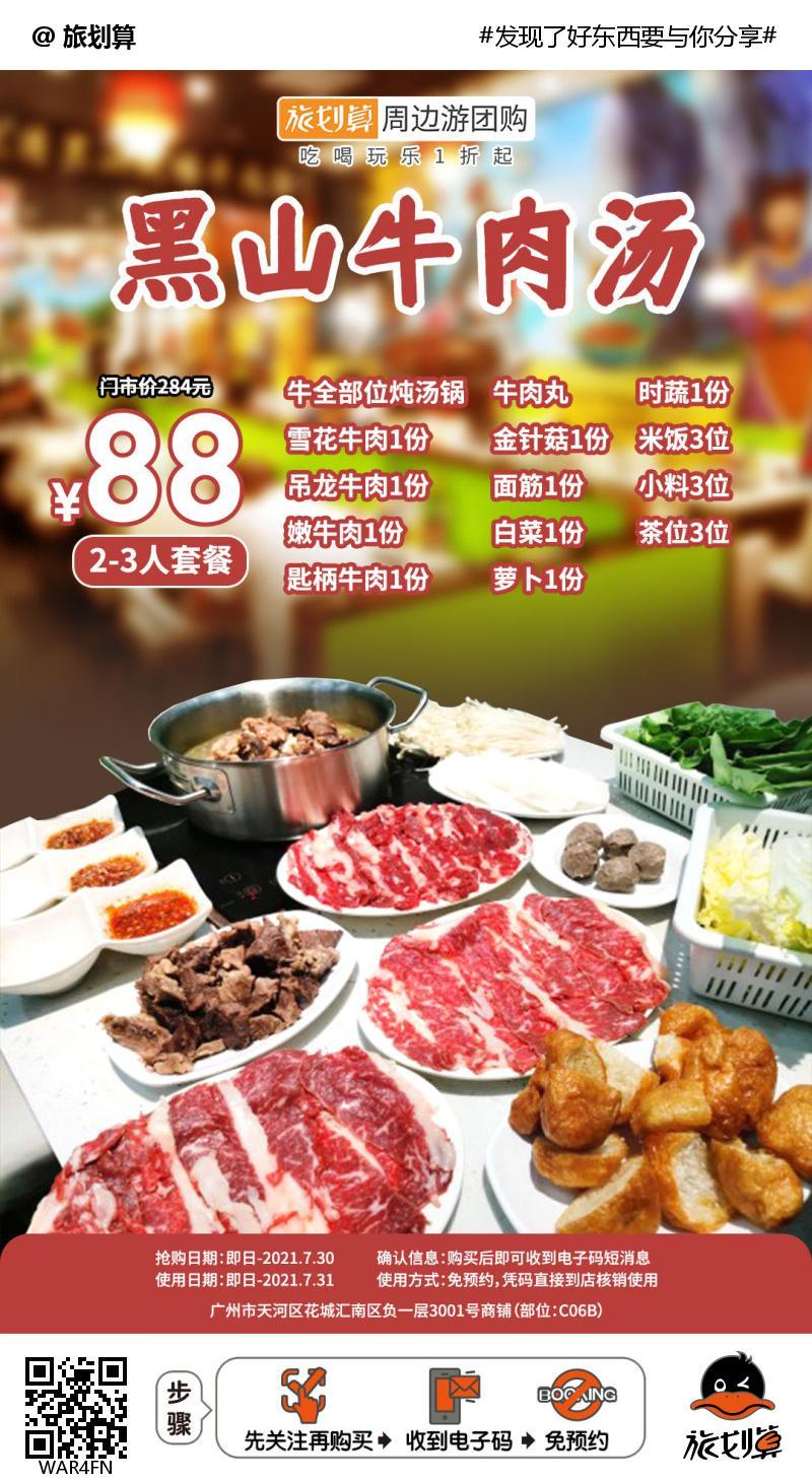 【天河花城汇•黑山牛肉汤•可堂食】牛气十足!88元=5荤5素!雪花牛肉+吊龙+嫩肉+匙柄牛肉+牛肉丸+面筋+时蔬等!