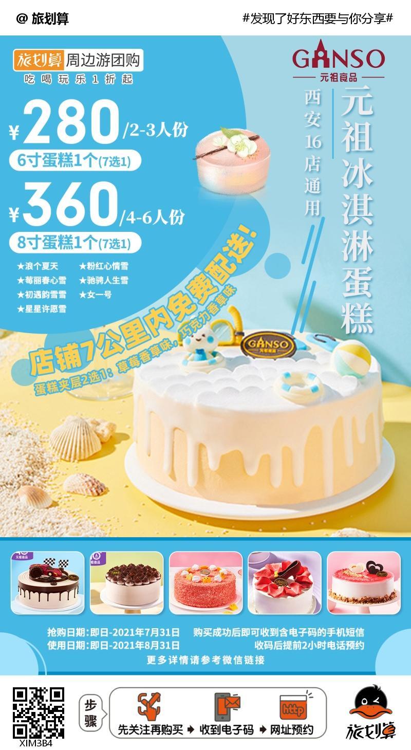 """【16店通用】蛋糕界的""""爱马仕""""火爆来袭!炎热夏日,冰爽甜品陪你度过!¥280抢「元祖食品」6寸冰淇淋蛋糕7选1!"""