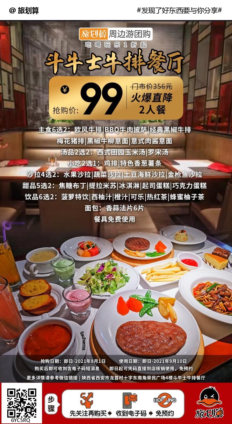 【未央区龙首 荣民广场】吃货们为之疯狂的牛排餐厅!¥99抢价值356元「斗牛士牛排餐厅」双人餐=主食+小吃+汤+沙拉+甜品+饮品+N!
