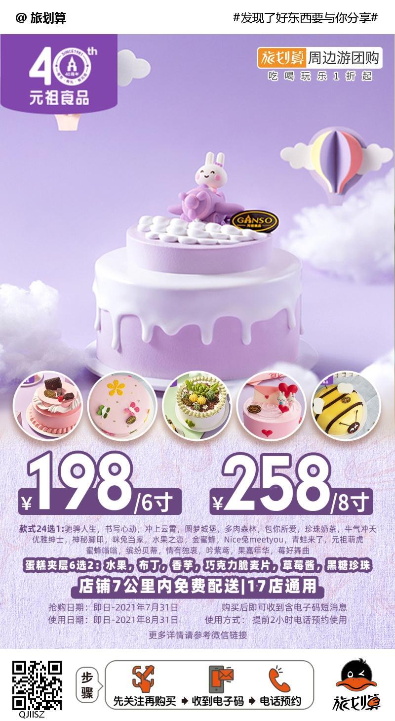【16店通用】夏日美味,不止一点点!¥198抢「元祖食品」6寸鲜奶蛋糕24选1!258元=8寸蛋糕!