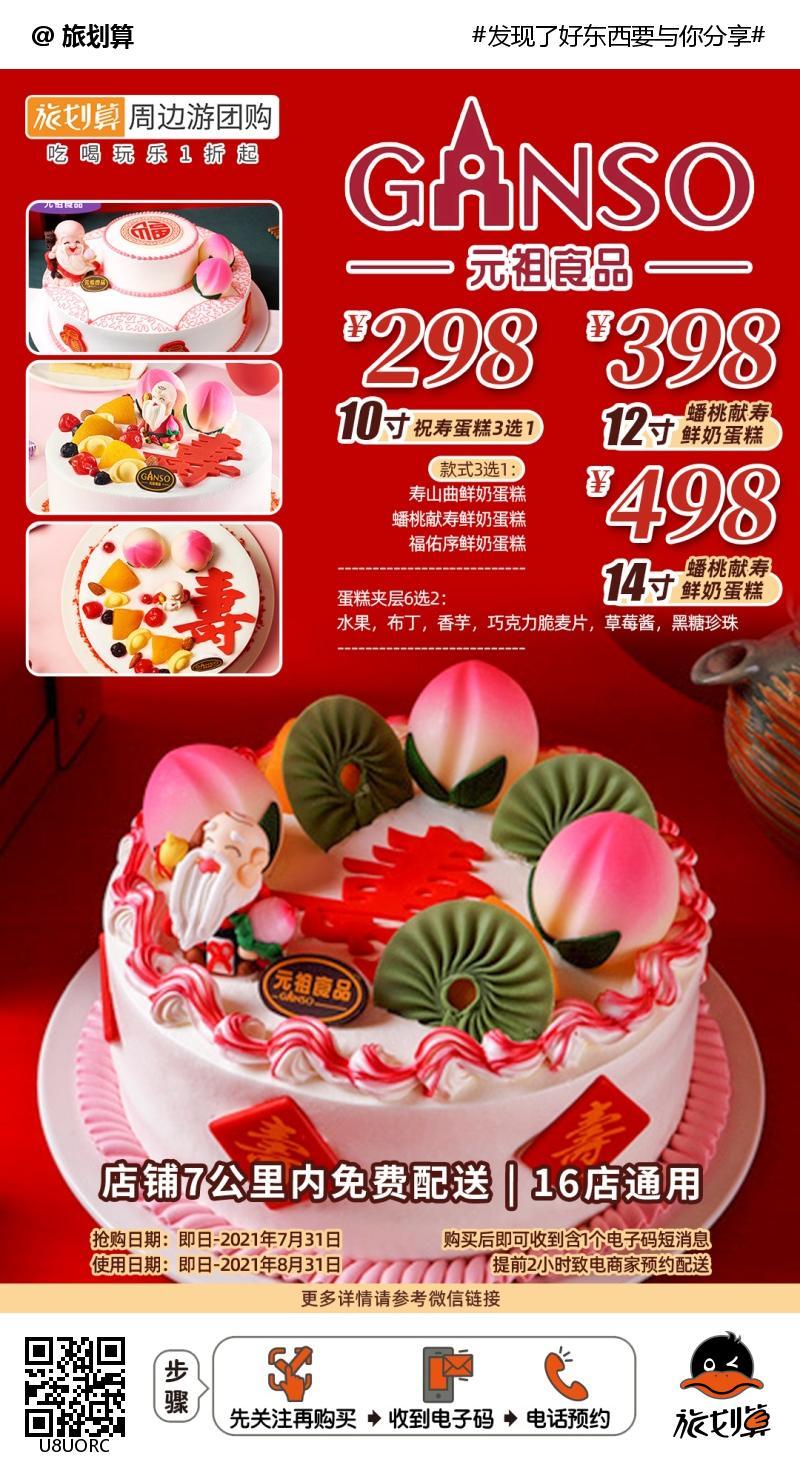 【16店通用】欢心过寿诞,家庭美满团圆!¥298抢「元祖食品」10寸祝寿蛋糕3选1!398元=12寸蟠桃献寿鲜奶蛋糕!