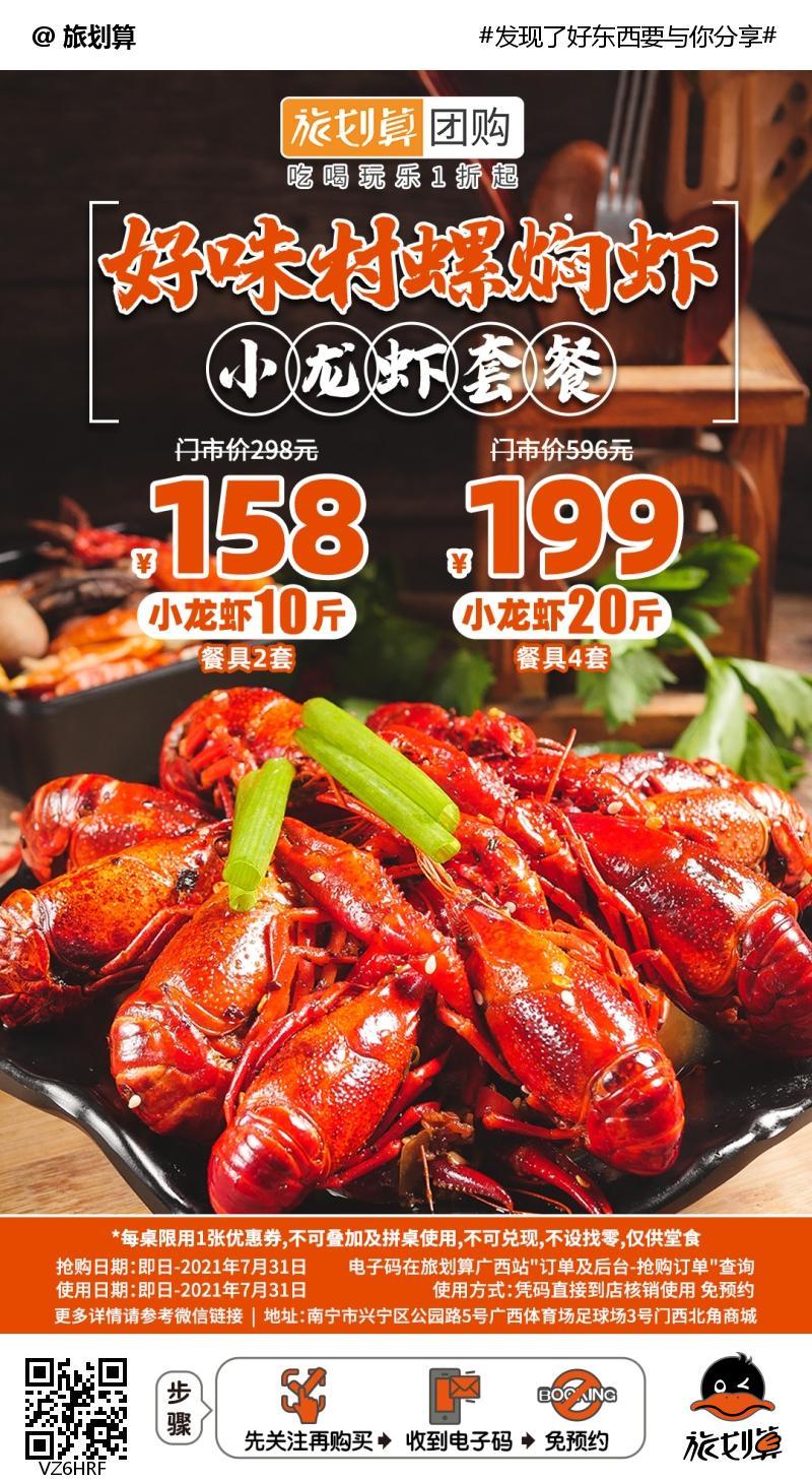 享受小龙虾盛宴!158元抢门市价298元「好味村」小龙虾10斤!199元抢门市价596元小龙虾20斤!