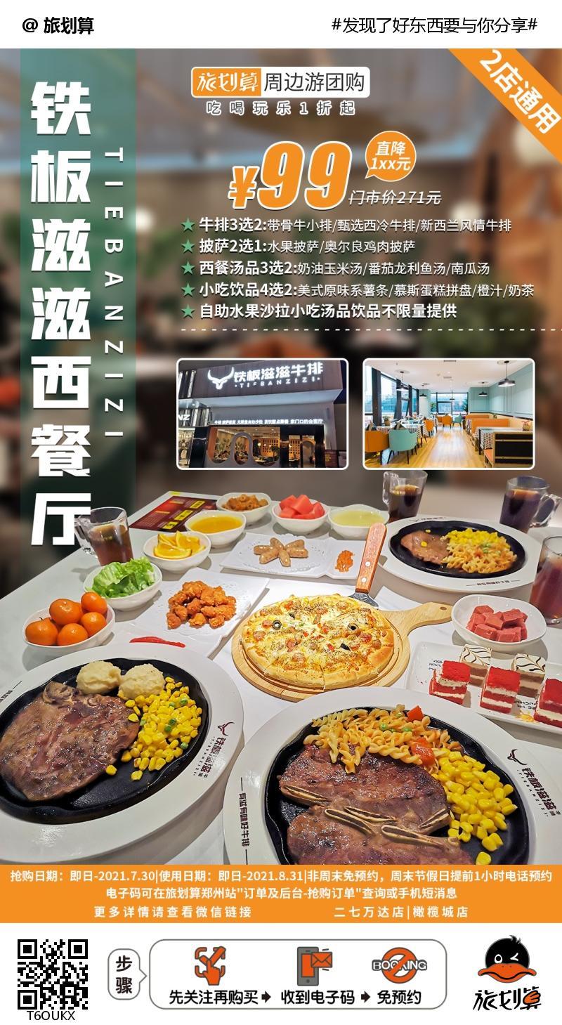 【橄榄城·二七万达2店通用】来一场有品质的西餐盛宴!¥99抢购271元「铁板滋滋西餐厅」品质2-3人餐=牛排3选2+N~