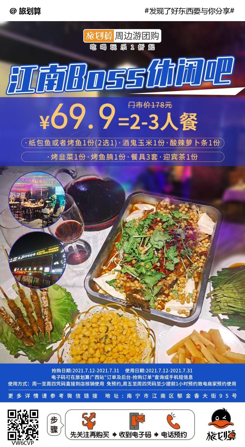 【江南五一路】音乐环绕,美食相伴!¥69.9抢价值178「Boss休闲吧」2-3人烤鱼套餐=纸包鱼或者烤鱼2选1等!