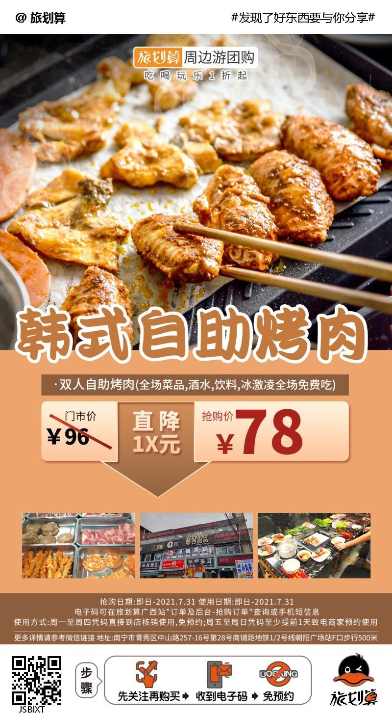 【青秀山中山路】全场任吃任喝不限量!¥78抢价值96「韩式自助烤肉」双人餐!全场菜品、酒水、饮料、冰激凌免费吃!