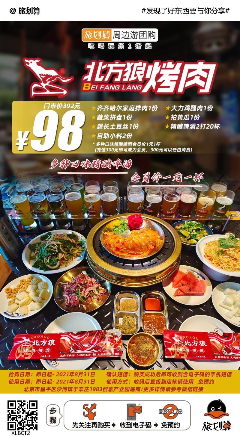 【昌平 沙河】喝酒吃肉,清爽一夏!仅¥98抢价值392「北方狼烤肉小酒馆」双人餐=20杯精酿啤酒+齐齐哈尔家庭拌肉+大力鸡腿肉等