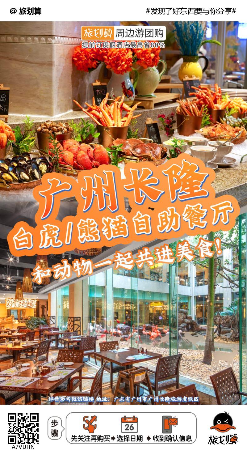 广州长隆白虎自助餐厅+广州长隆熊猫自助餐厅!零距离看白虎,壕吃300+环球美食!