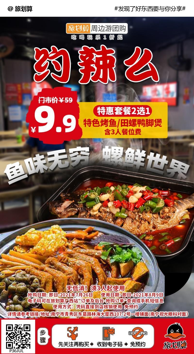 【南宁·东葛路丨约辣么】鱼味无穷,螺鲜世界!¥9.9元限时抢价值¥59特色烤鱼/田螺鸭脚煲3人套餐!