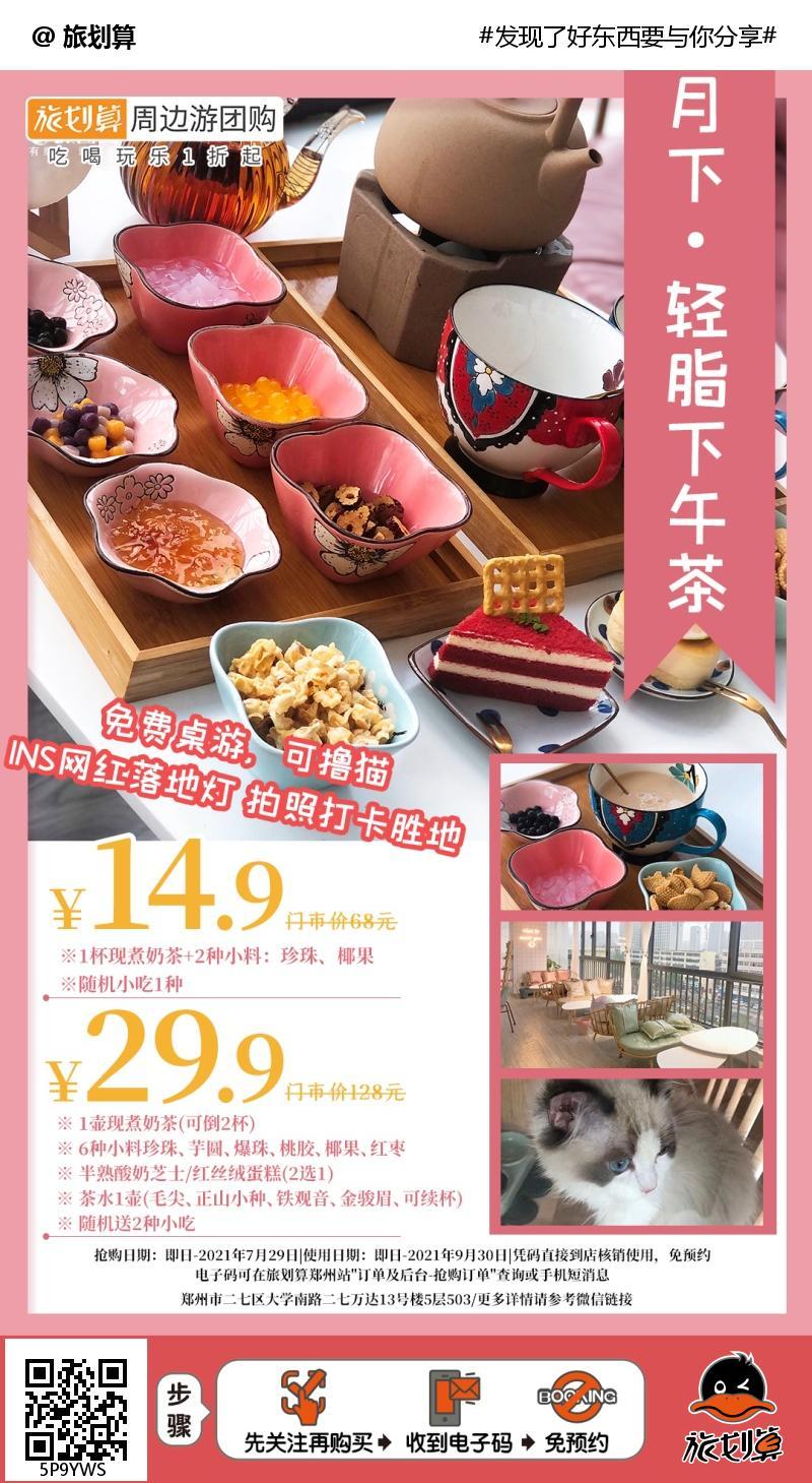 【二七万达】坐拥一线城景!开启撸猫下午茶的美好时光!¥14.9起抢价值68「月下•轻脂下午茶」套餐!¥29.9=双人餐!