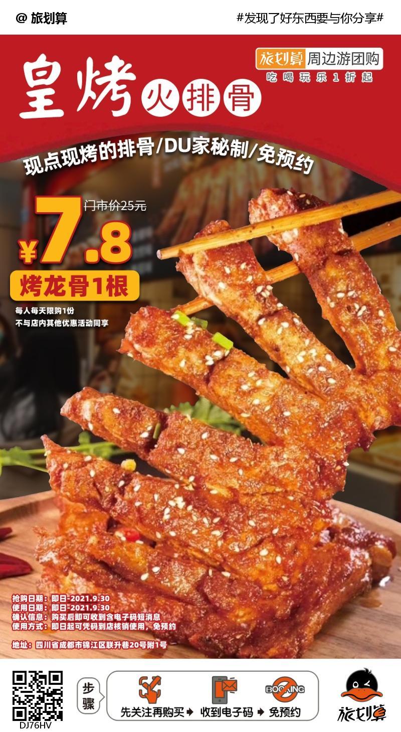 【成都 锦江区】现点现烤,大口吃肉的感觉太爽啦!¥7.8抢价值25「皇烤火排骨」烤龙骨1根!