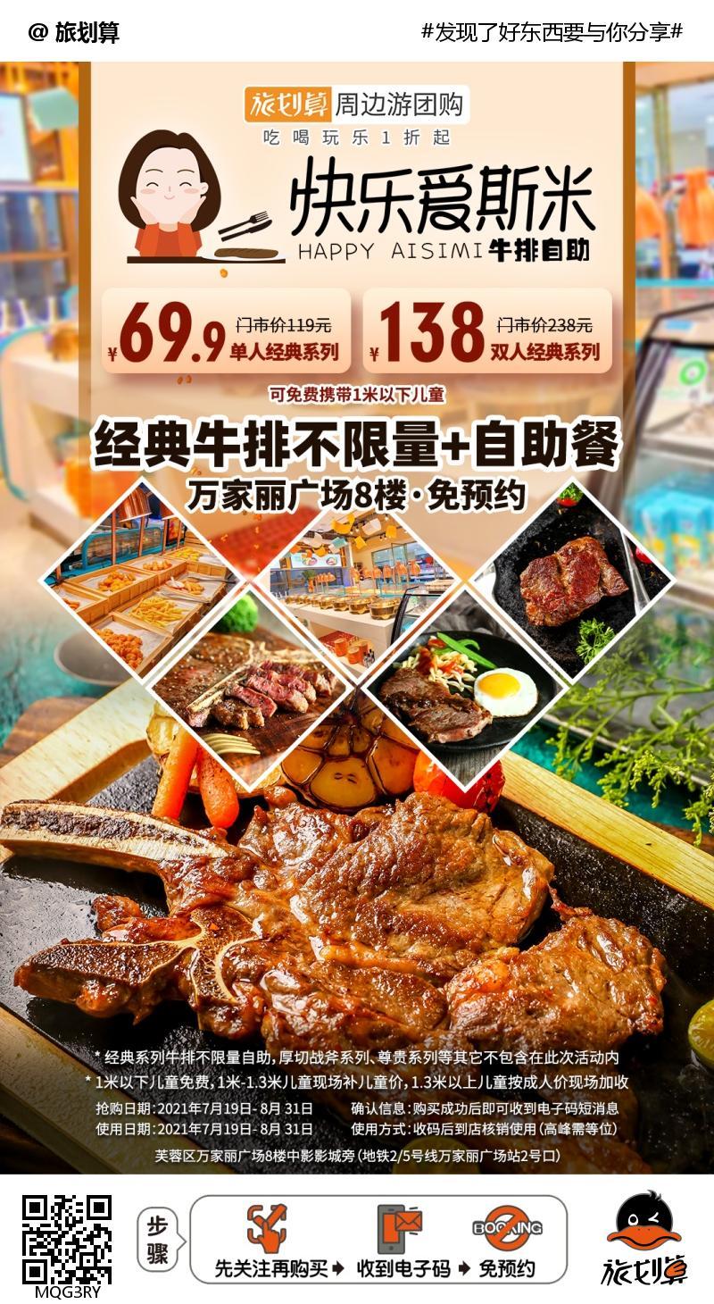 【万家丽购物广场】100+连锁牛排餐厅,食材品质有保证!¥69.9起抢价值119「快乐爱斯米牛排」单人经典系列牛排不限量