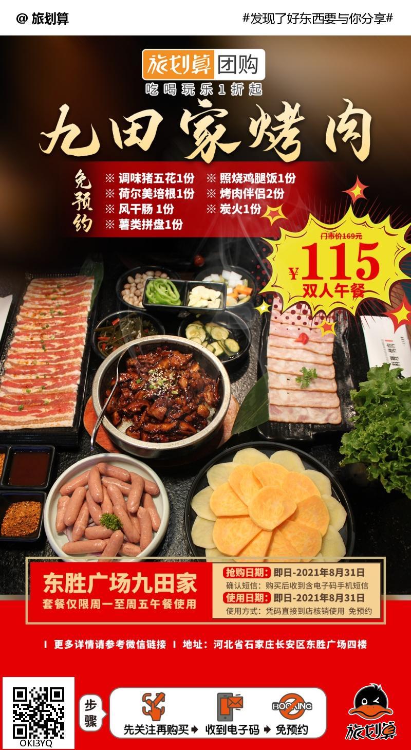 【东胜广场】精致烤肉不容错过!仅115元抢门市价169元「九田家烤肉」双人午餐=调味猪五花1份+荷尔美培根1份+风干肠1份+N!