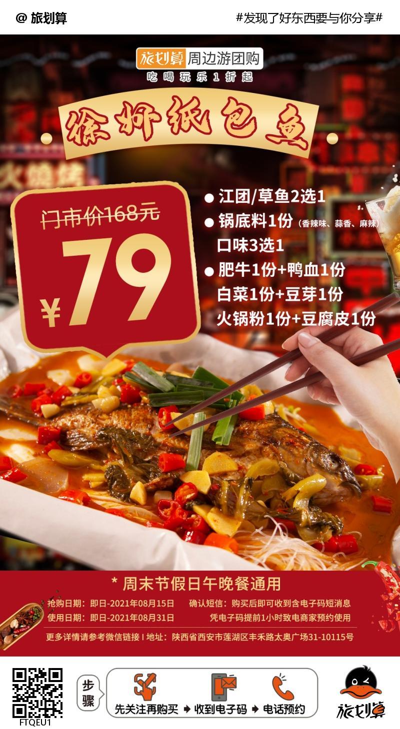 【太奥广场】一口鲜到受不了!¥79抢价值168元「徐州纸包鱼」套餐=江团/草鱼2选1+牛肉卷+鸭血+N!