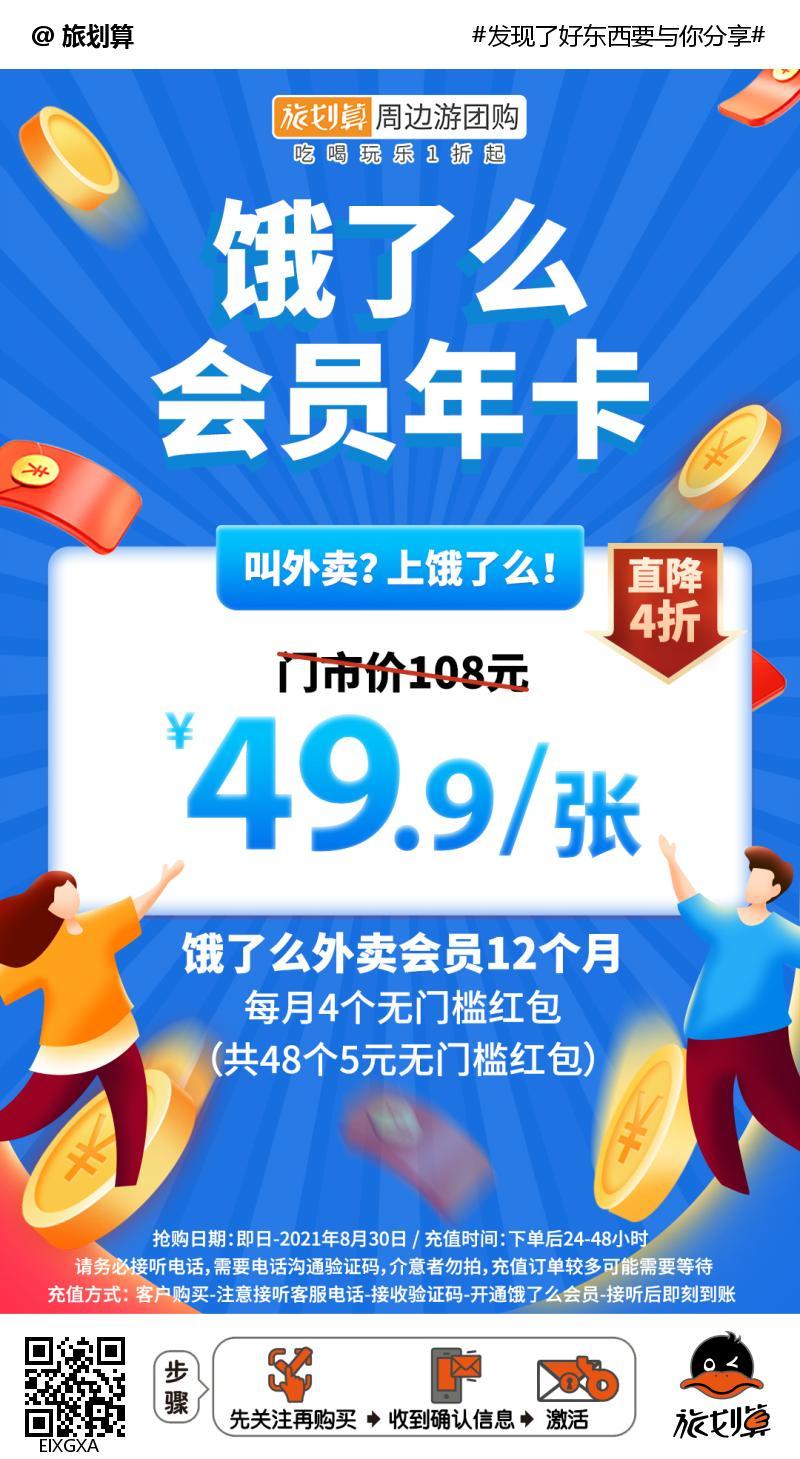 点外卖chao级省钱!49.9元抢购门市价108元「饿了么超级会员年卡」每月4个无门槛5元红包!