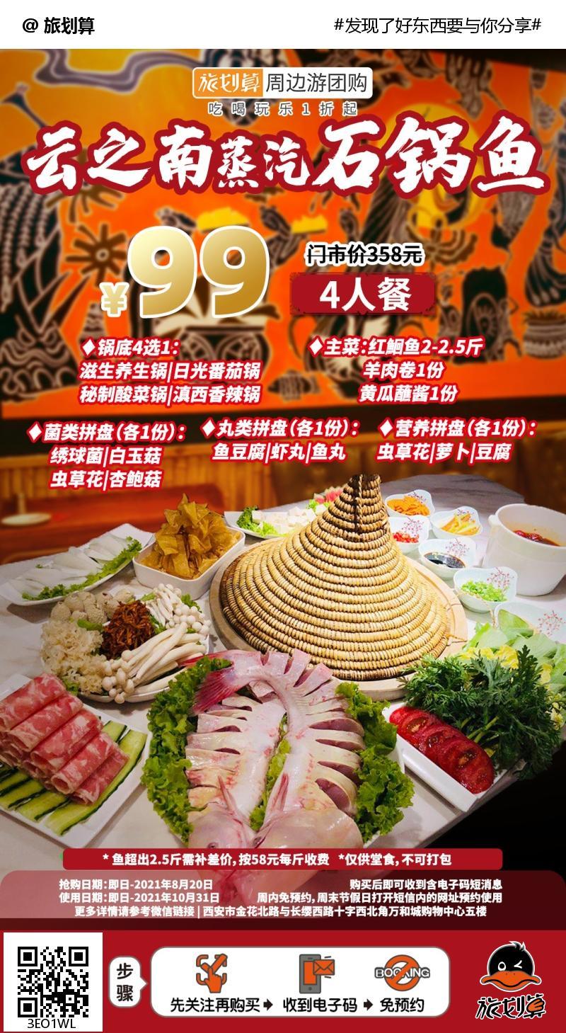 【胡家庙站A口】这鱼太鲜了!汤底涮干了都不放过!¥99抢价值358元「云之南蒸汽石锅鱼」4人餐=红鮰鱼2-2.5斤+羊肉卷!