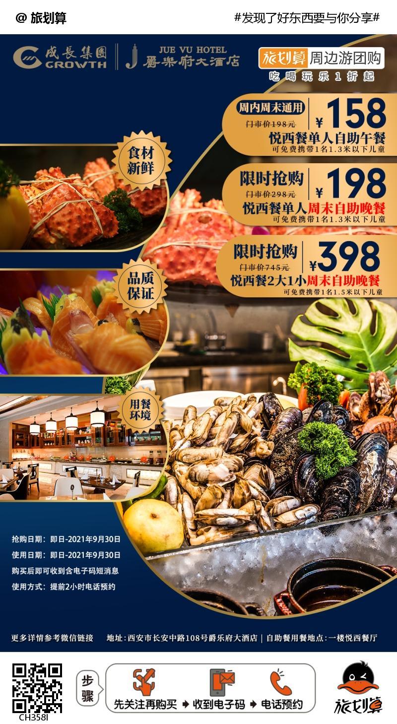 【小寨商圈】享受吃遍各类美食的饕餮时光!¥158抢价值198元「爵乐府大酒店」单人自助午餐!