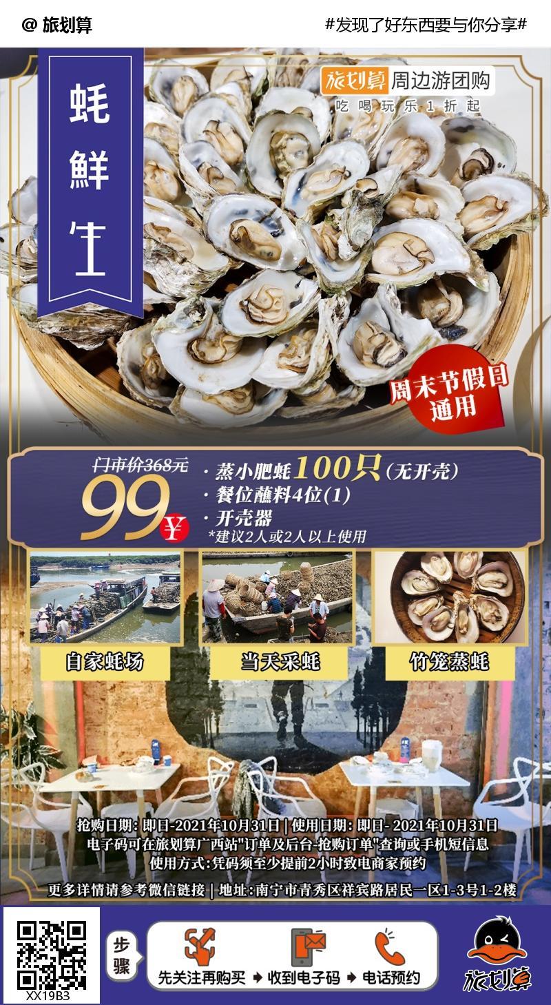【青秀区丨99元抢100个小肥蚝丨蚝鲜生】生蚝盛宴!个大肥美生蚝让你吃个够!