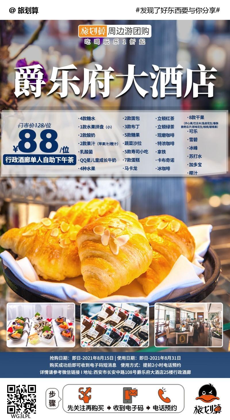 【长安中路】酒店里享受惬意!¥88抢价值128元「爵乐府大酒店」单人自助下午茶!布菲台所有食品和展示柜内西点都可享用!