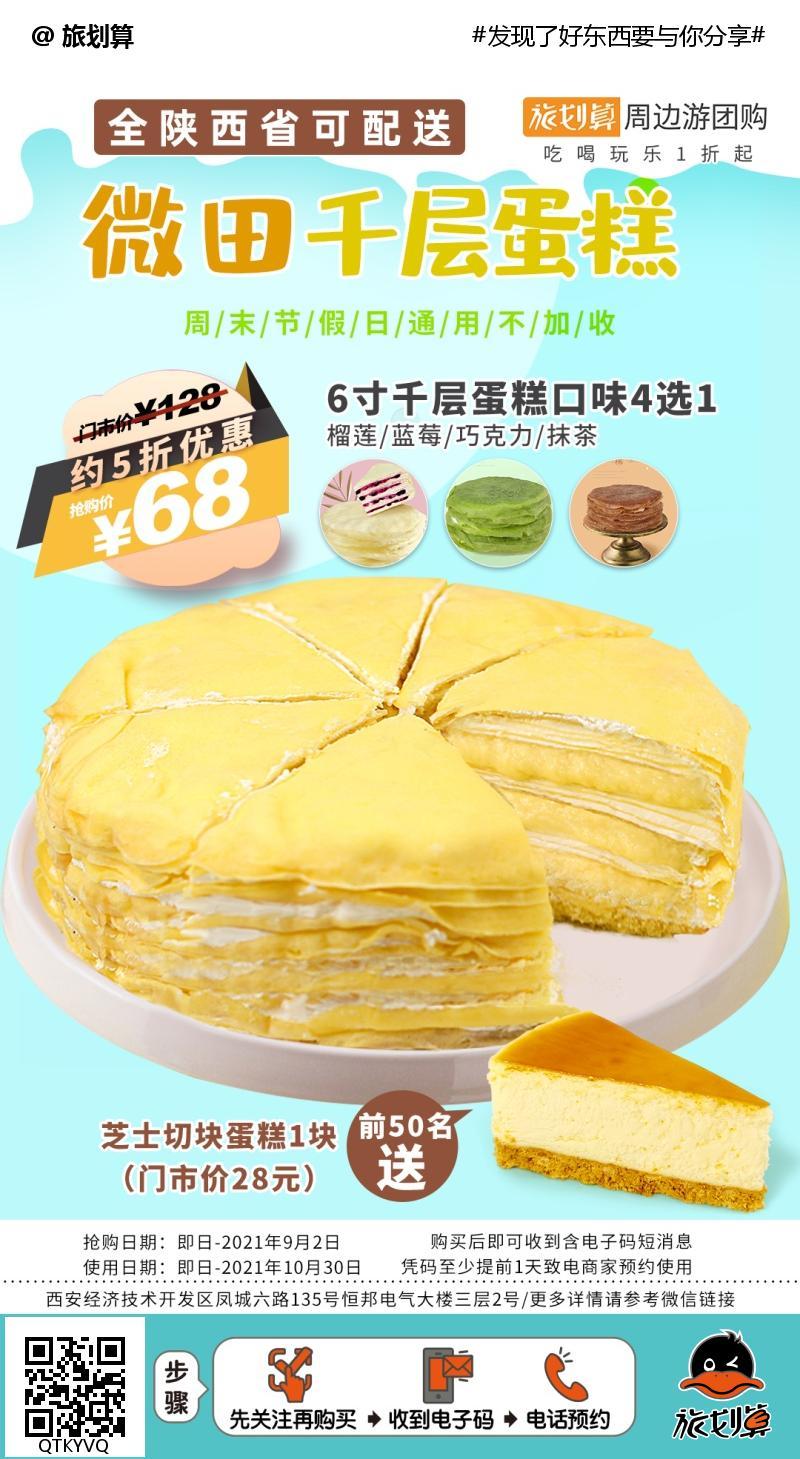 【全陕西可配】每一口,都是绵滑!¥68抢价值128元「微田蛋糕」6寸千层蛋糕4选1!前50名下单送重芝士切块蛋糕1块!