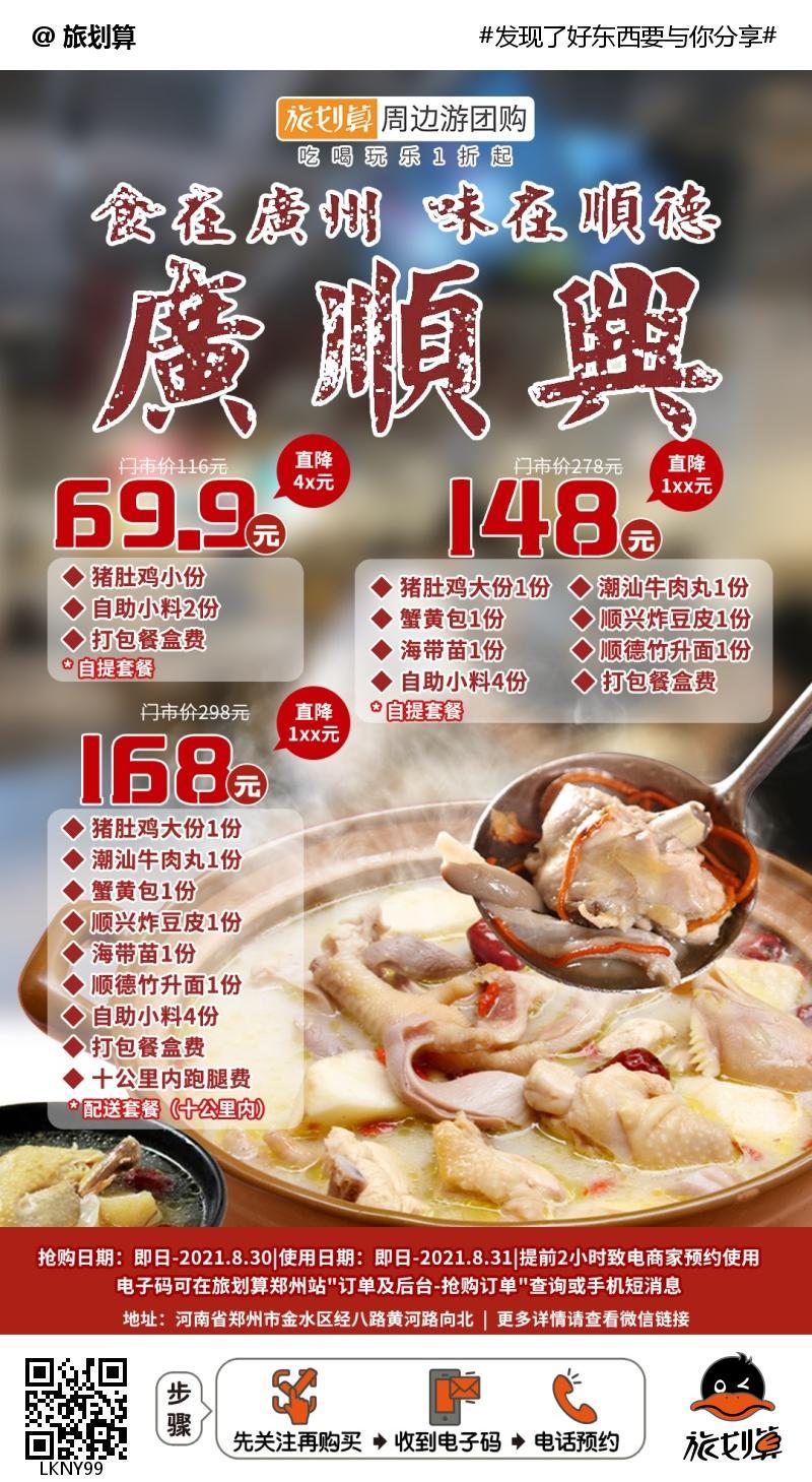 【新建文店】猪肚遇上鸡!滋补养生又暖胃!¥69.9起抢价值116「广顺兴猪肚鸡」2-3人自提套餐!¥148=4-5人自提套餐!