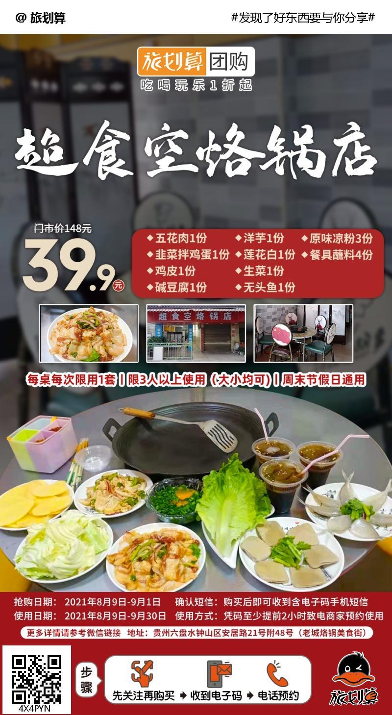 【安居路】N多菜品!一锅打尽!仅39.9元抢价值148元「超食空烙锅」五花肉+鸡皮+无头鱼+韭菜拌鸡蛋+洋芋+碱豆腐等!